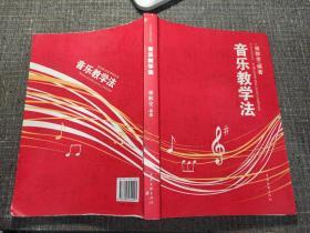 音乐教学法