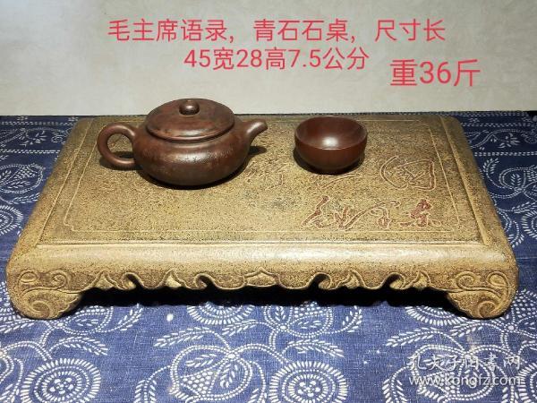 青石下卷 毛主席语录 茶桌,纯手工雕刻精细漂亮,全品包老无磕碰,尺寸品相如图