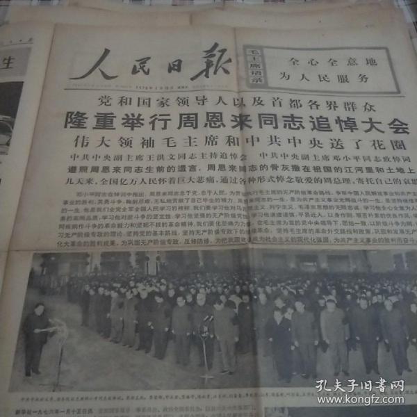 人民日报1976.1.16
