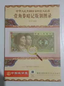 《第四套人民币壹角币暗记版别 》图录 全品