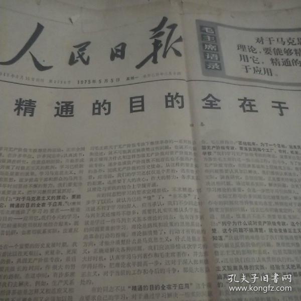 人民日报1975.5.5