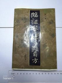 临证医案医方  (修订本)