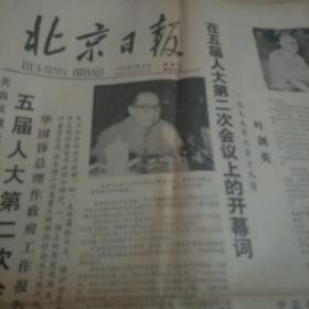北京日报1979.6.19