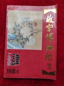 故宫博物院,院刊(1994年第4期)