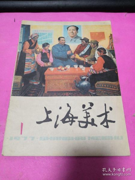 上海美术(1977年第1期)