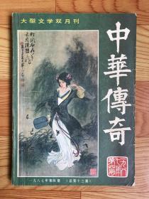 中华传奇(1987年第4期)总第十三期