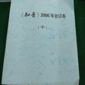 《知音》2006年合订本(中)