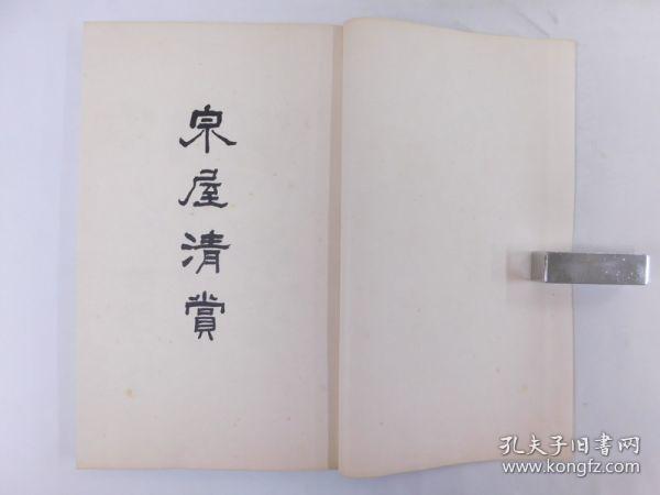 泉屋清赏(1916年大正5年     珂罗版   6函10册全)