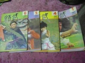 精武 1987年 1、4、5、6期4本合售