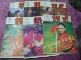 精武 1987年 1-6期  双月刊