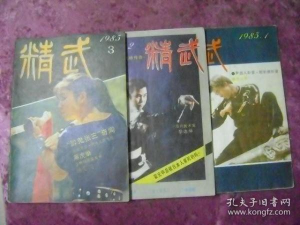 精武 1985年 1-3期3本合售