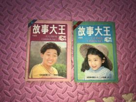 故事大王1985年5、6