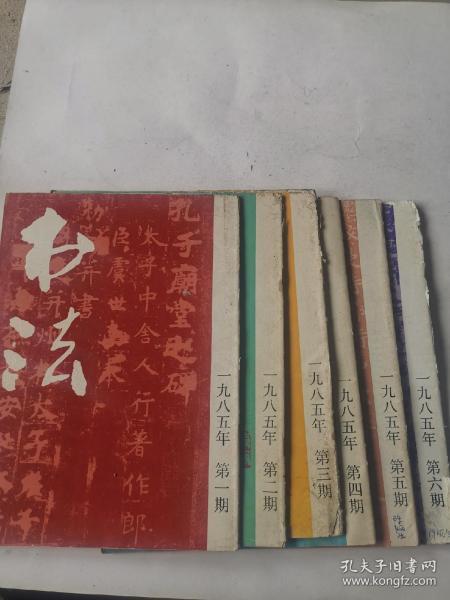 书法 1985年 (第1.2.3.4.5.6期六本合售)