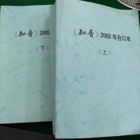 《知音》2002年订本(上,下)