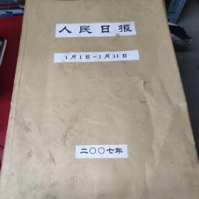 人民日报 (2007年 1月) 【原版报 合订本】