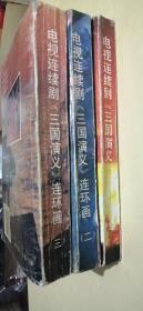 电视连续剧三国演义连环画1 2 3