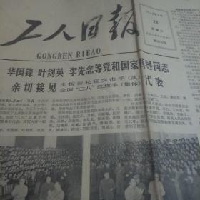 工人日报1979.9.22