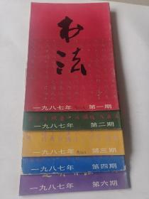书法 1987年 (第1.2.3.4.6期5本合售)
