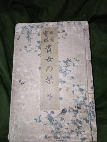 日用宝鉴贵女の刊,存下册,一大厚册