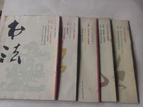 书法 1988年 (第2.3.4.5.6期5本合售)