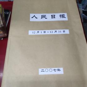人民日报 (2007年 12月) 【原版报 合订本】