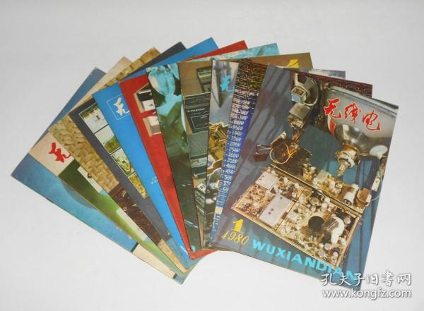 杂志--无线电1980年第1-6,8-12期共11册