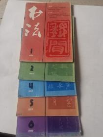 书法 1989年 (第1.2.4.5.6期5本合售)