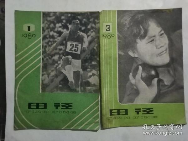 田径1980.1,3共2本