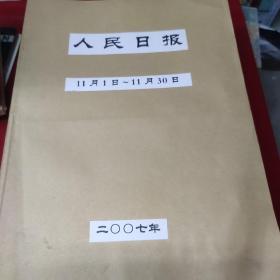 人民日报 (2007年 11月) 【原版报 合订本】