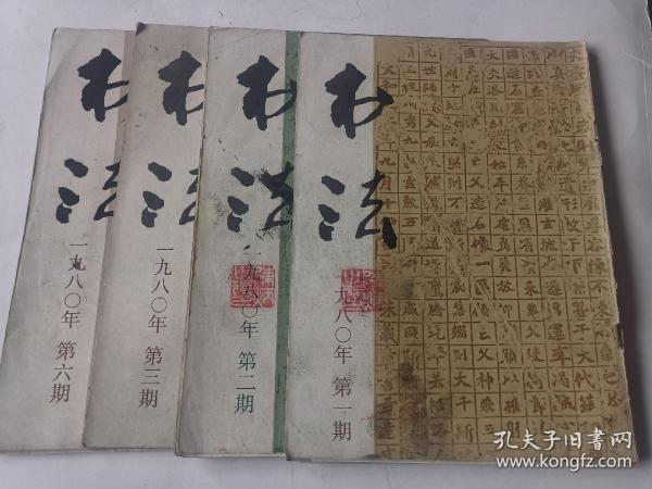 书法 1980年 (第1.2.3.6期4本合售)