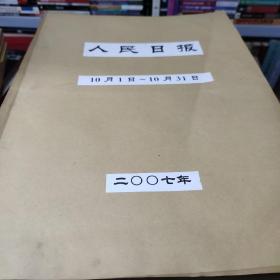 人民日报 (2007年 10月) 【原版报 合订本】