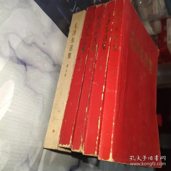 毛泽东选集1-5全1970