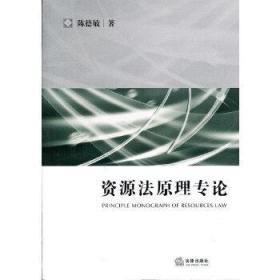 资源法原理专论