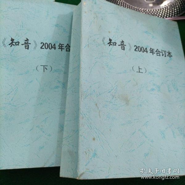 《知音》2004年合订本(上,下)