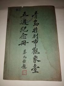 青岛特别市观象台五周纪念册