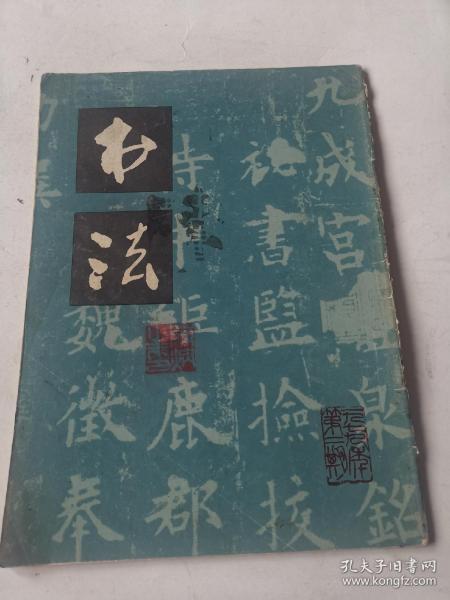 书法 1979年第2.4期合售
