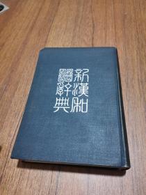 新汉和辞典 改订版(精装)