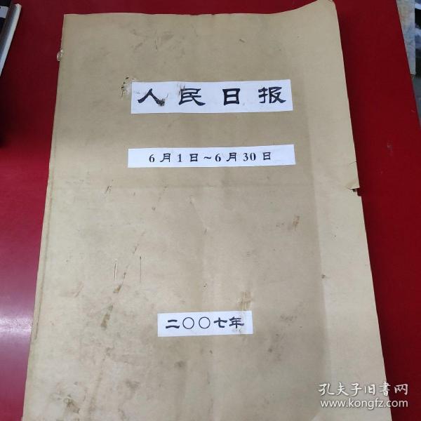 人民日报 (2007年 6月) 【原版报 合订本】