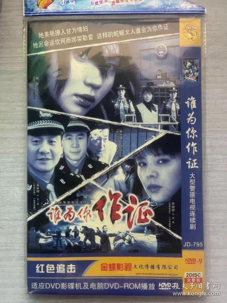谁为你作证(DVD 2张光盘)
