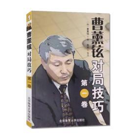 曹薰铉对局技巧. 第1卷