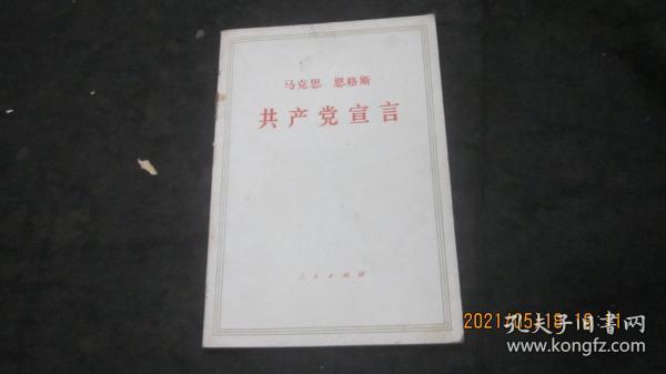 马克思 恩格斯——共产党宣言