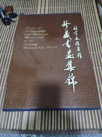 北京友谊宾馆珍藏书画集锦 精装大16开 带函套