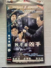我不是凶手(DVD 2张光盘)