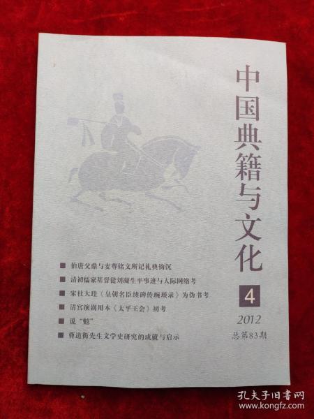 中国典籍与文化(2012年第4期)