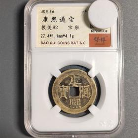 康熙通宝宝泉局保粹评级盒子币极美82随机发一枚