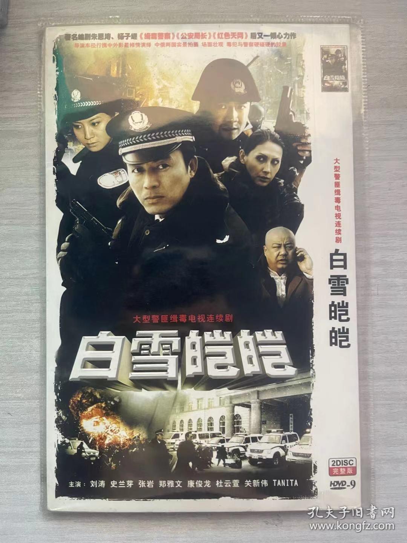 白雪皑皑(DVD 2张光盘)
