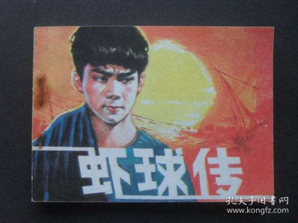 天津版电影连环画《虾球传》