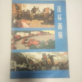 连环画报1974年九月号(总第十二期))