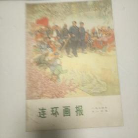 连环画报1974年11号(总第14期))