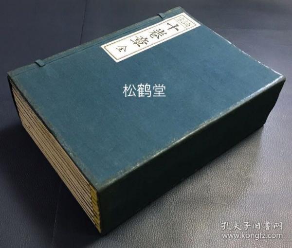 《十卷章》1套10册10卷全,和刻本,汉文,昭和7年,1932年版,有原函,内含龙猛菩萨造《菩 提心论》1册1卷全,日本佛教真言宗开祖,入唐求法僧空海撰《般若心经秘键》1册1卷全,《即身成佛义》1册1卷全,《 吽字义》1册1卷全,《声字实相义》1册1卷全,《秘藏宝钥》上中下3册3卷全,《辩显密二教论》上下2册2卷全,即真言宗最为重视的7部10卷圣典,护持佛子阿刀谛宽旧藏。